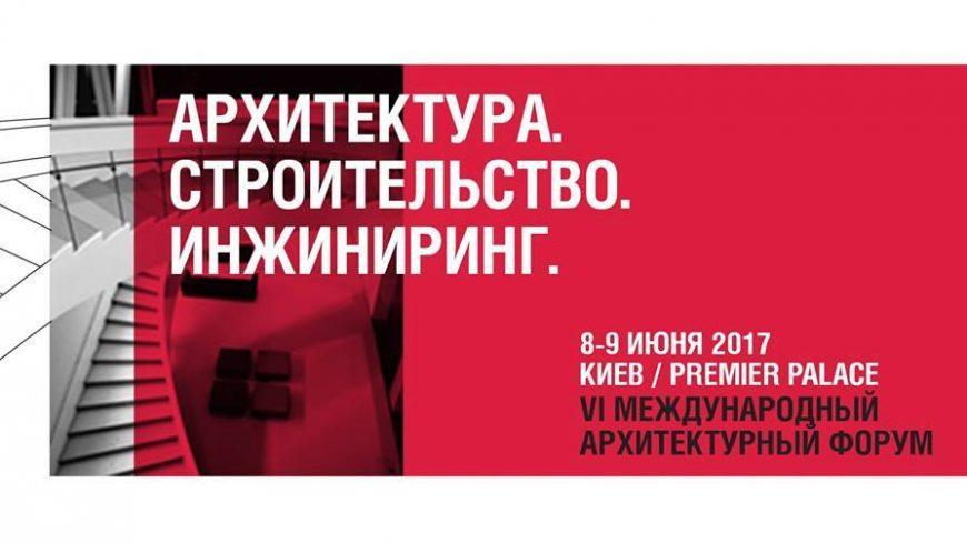 Afiche del VI Foro Internacional de Arquitectura que se realizará en Kiev, Ucrania